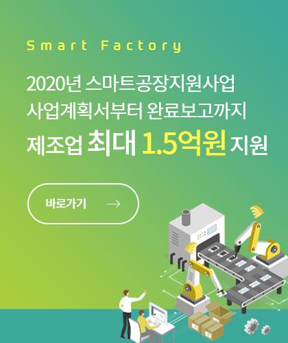 Smart Factory. 2020년 스마트공장지원사업 사업계획서부터 완료보고까지 제조업 최대 1.5조원 지원. 바로가기